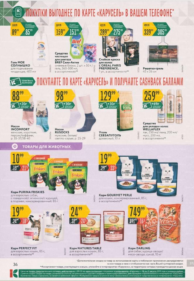 Каталог гипермаркетов Карусель 08-21.08.2019 стр.36