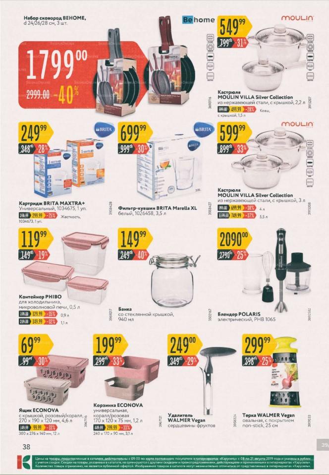 Каталог гипермаркетов Карусель 08-21.08.2019 стр.38