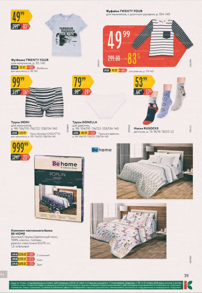 Каталог гипермаркетов Карусель 08-21.08.2019 стр.39