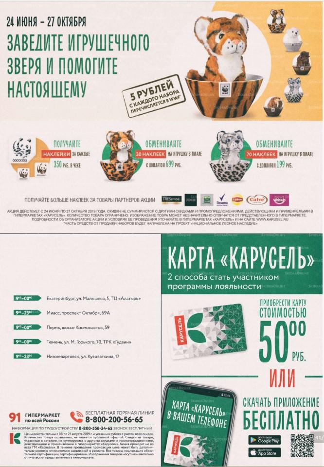 Каталог гипермаркетов Карусель 08-21.08.2019 стр.40