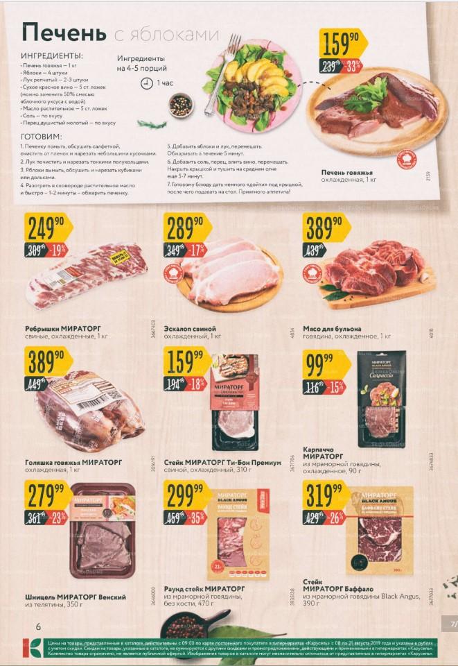 Каталог гипермаркетов Карусель 08-21.08.2019 стр.6