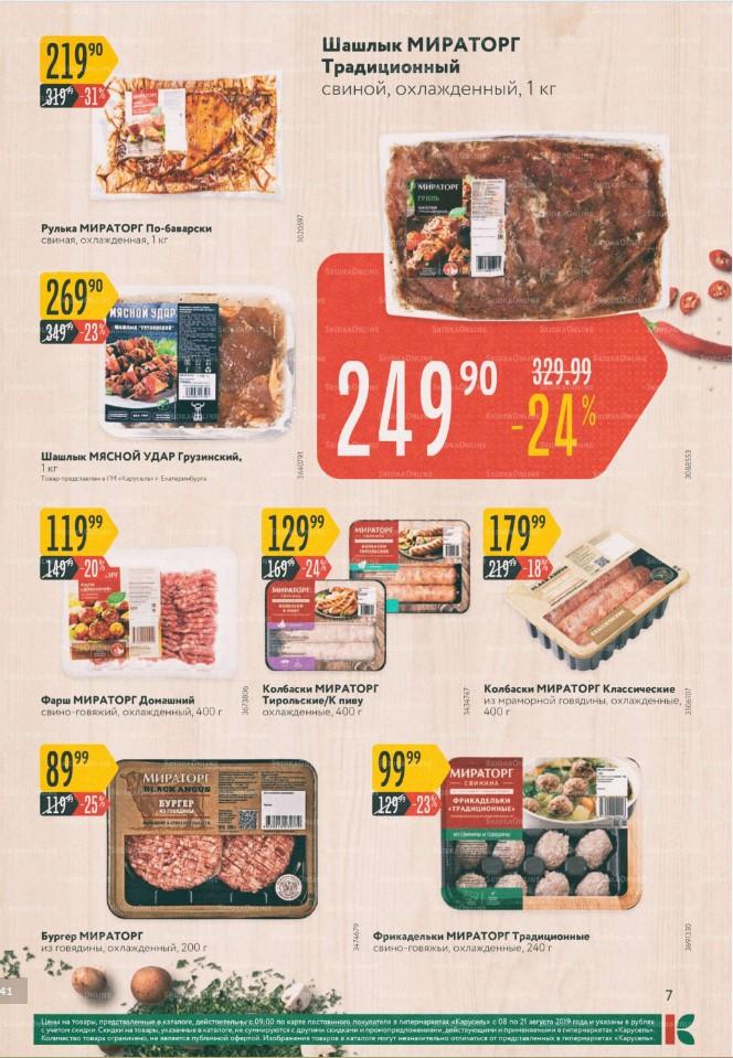 Каталог гипермаркетов Карусель 08-21.08.2019 стр.7