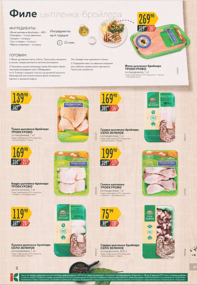 Каталог гипермаркетов Карусель 08-21.08.2019 стр.8