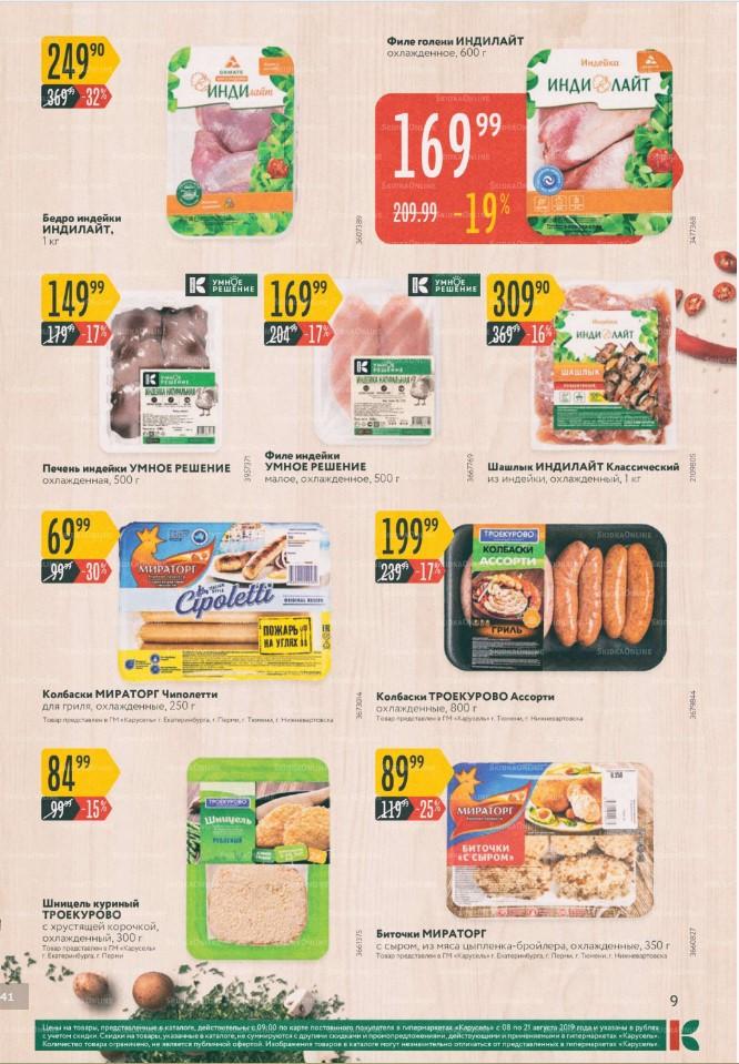 Каталог гипермаркетов Карусель 08-21.08.2019 стр.9