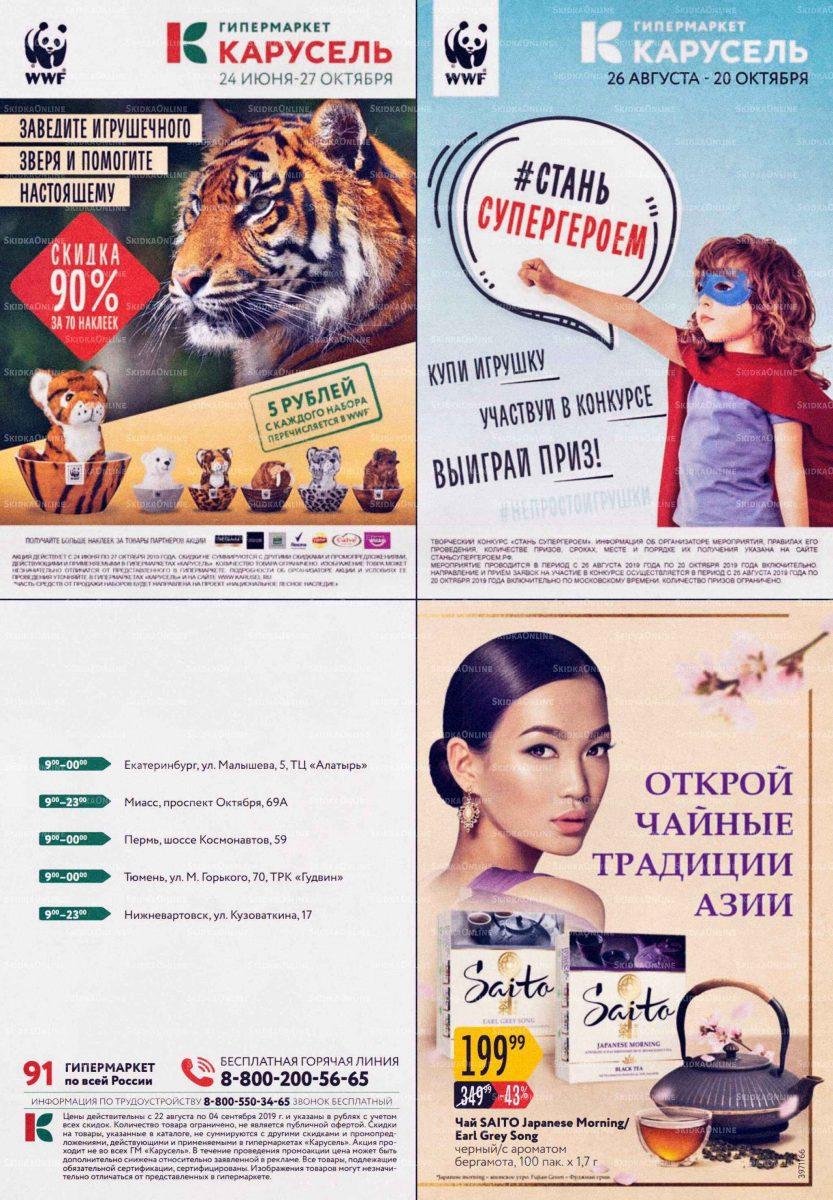 Каталог гипермаркетов Карусель 22.08.-04.09.2019 стр.40