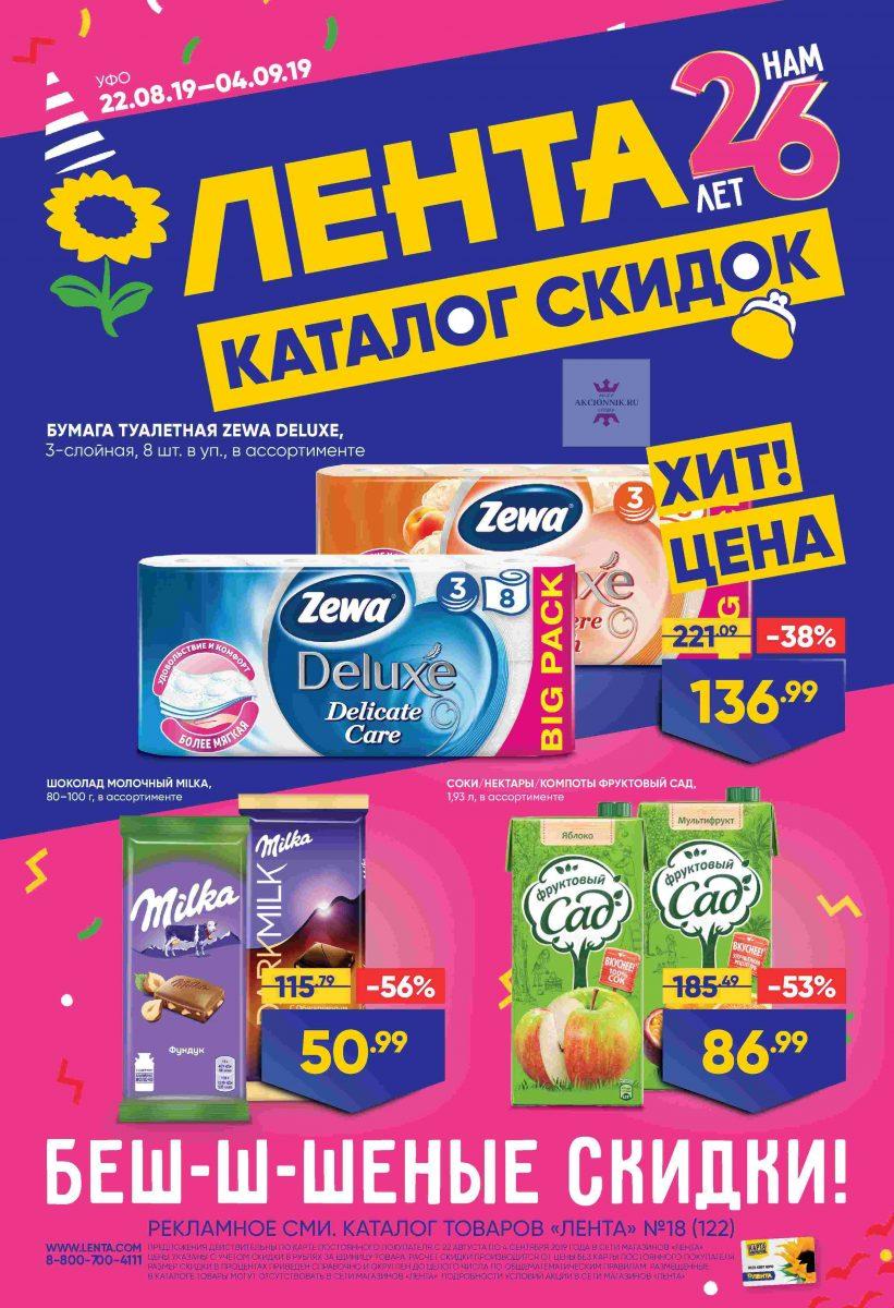 Каталог гипермаркетов ЛЕНТА 22.08-04.09.2019 стр. - 0001