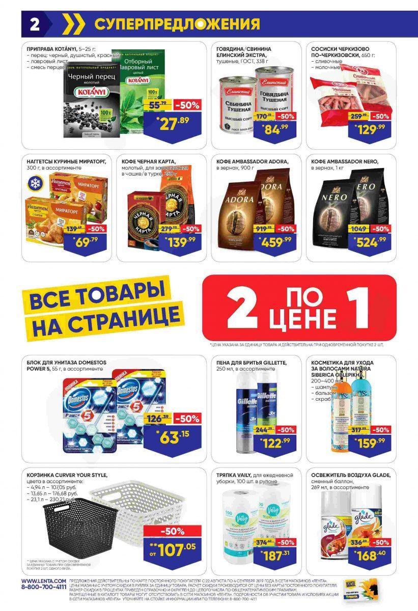 Каталог гипермаркетов ЛЕНТА 22.08-04.09.2019 стр. - 0002