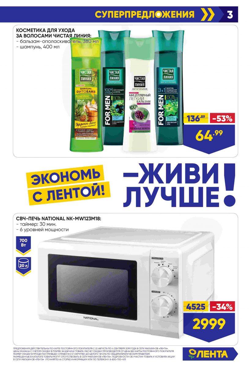 Каталог гипермаркетов ЛЕНТА 22.08-04.09.2019 стр. - 0003