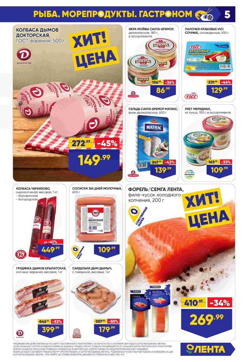 Каталог гипермаркетов ЛЕНТА 22.08-04.09.2019 стр. - 0005