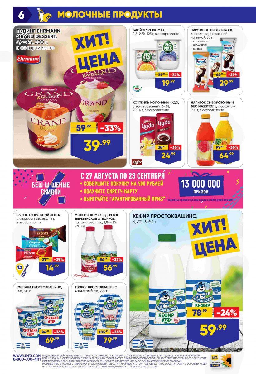 Каталог гипермаркетов ЛЕНТА 22.08-04.09.2019 стр. - 0006