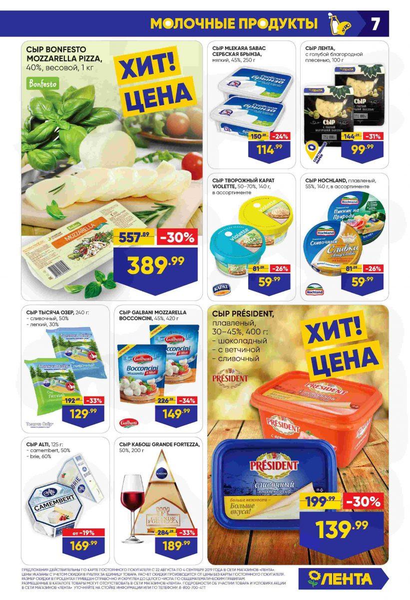Каталог гипермаркетов ЛЕНТА 22.08-04.09.2019 стр. - 0007