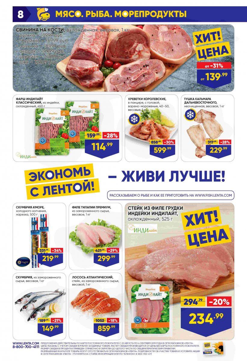 Каталог гипермаркетов ЛЕНТА 22.08-04.09.2019 стр. - 0008