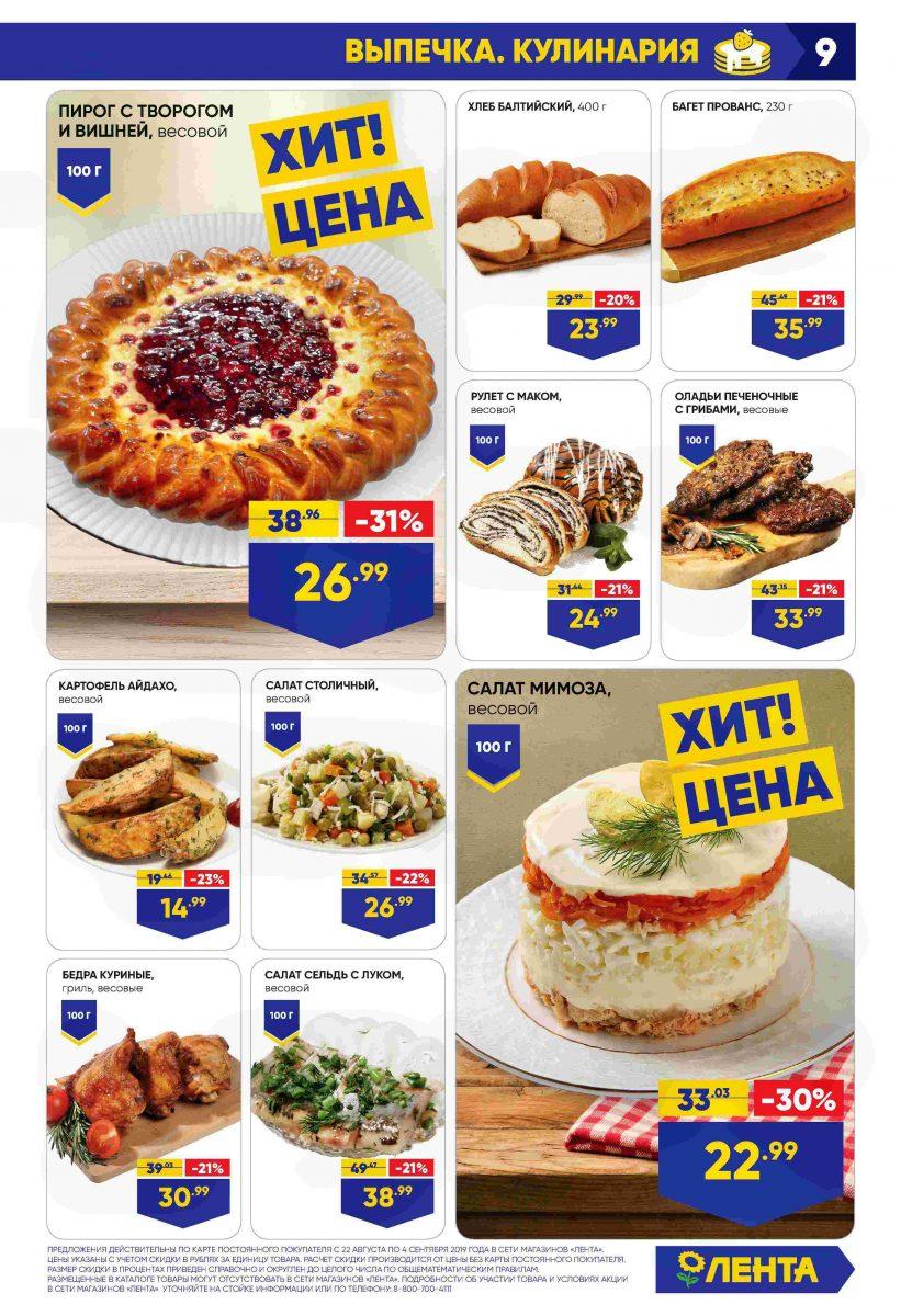 Каталог гипермаркетов ЛЕНТА 22.08-04.09.2019 стр. - 0009