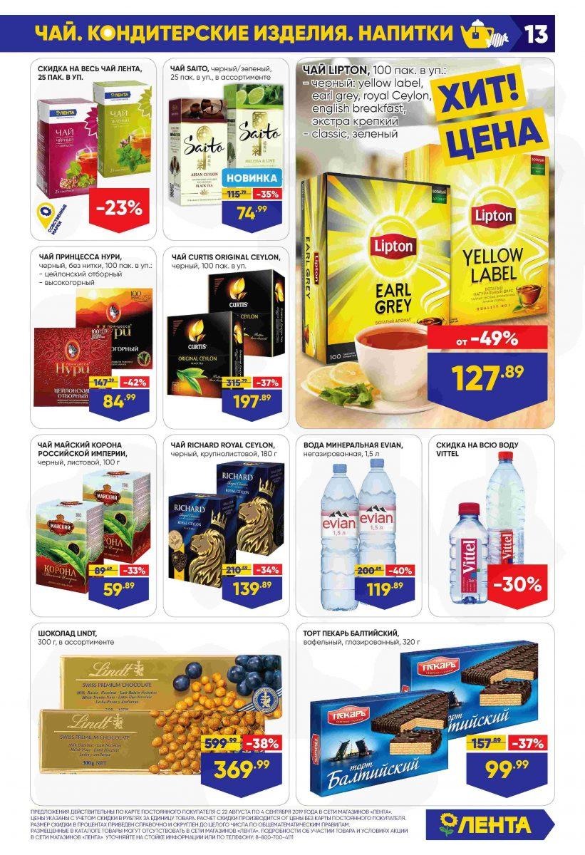 Каталог гипермаркетов ЛЕНТА 22.08-04.09.2019 стр. - 0013
