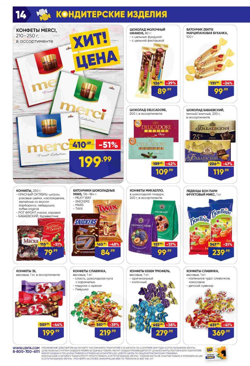 Каталог гипермаркетов ЛЕНТА 22.08-04.09.2019 стр. - 0014