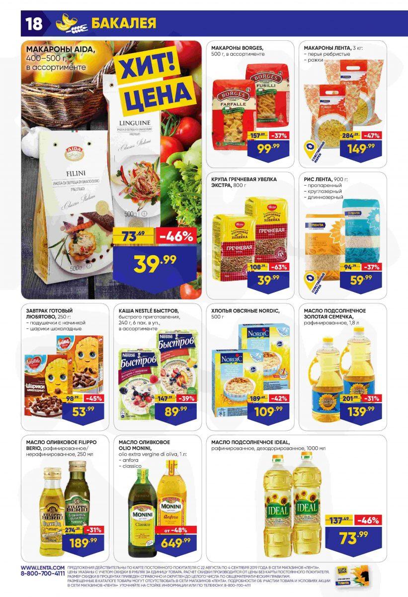 Каталог гипермаркетов ЛЕНТА 22.08-04.09.2019 стр. - 0018