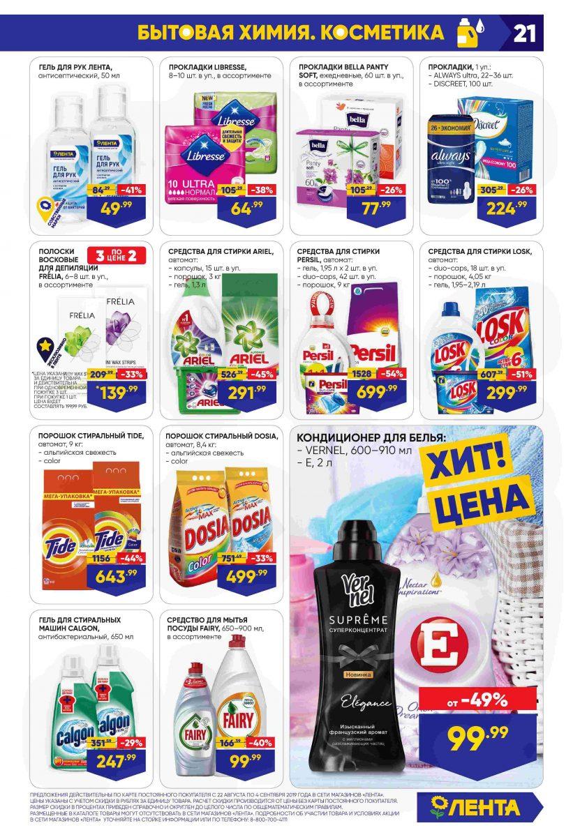 Каталог гипермаркетов ЛЕНТА 22.08-04.09.2019 стр. - 0021