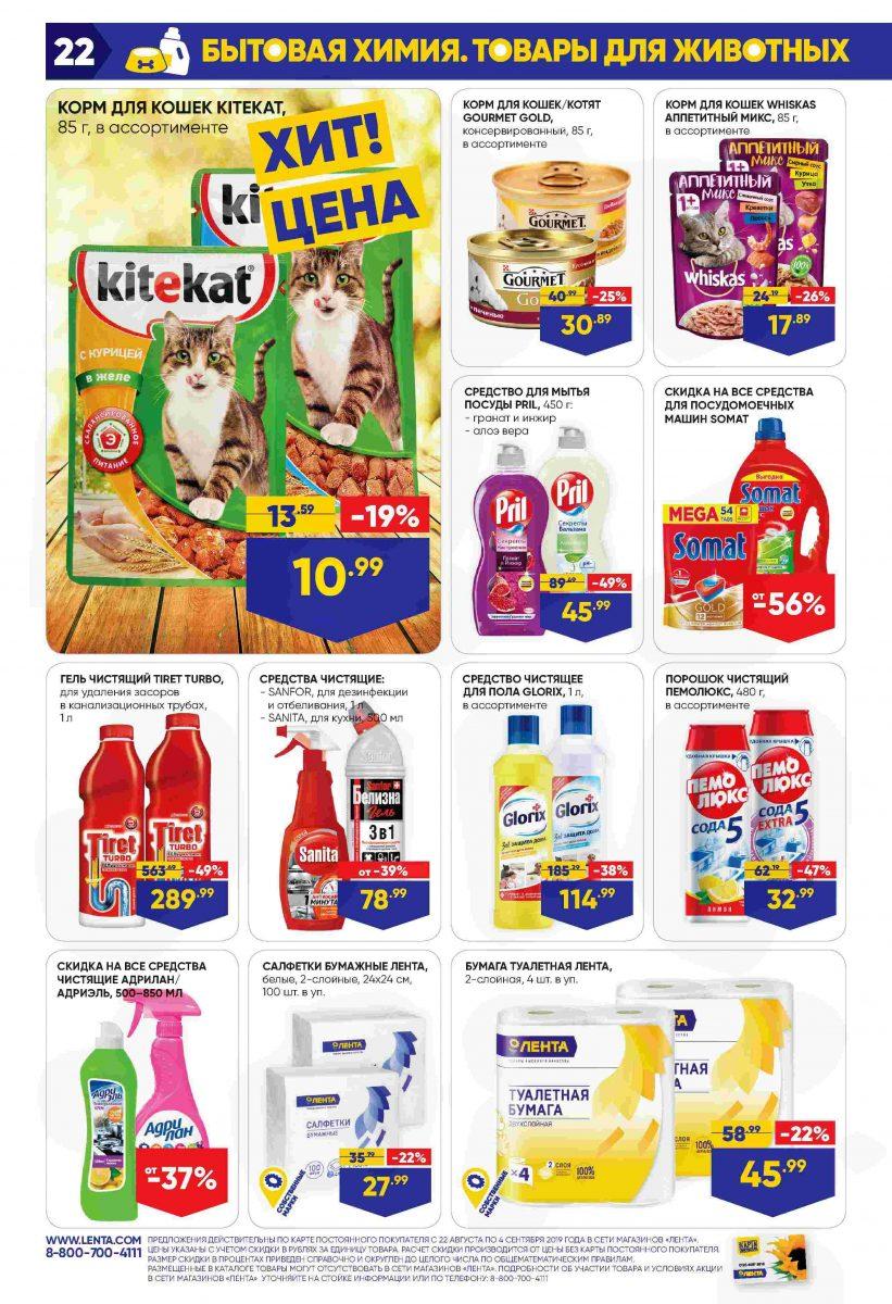 Каталог гипермаркетов ЛЕНТА 22.08-04.09.2019 стр. - 0022