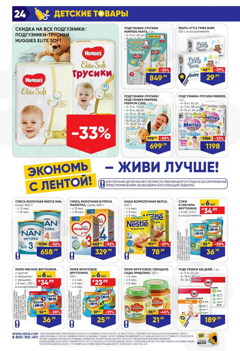 Каталог гипермаркетов ЛЕНТА 22.08-04.09.2019 стр. - 0024