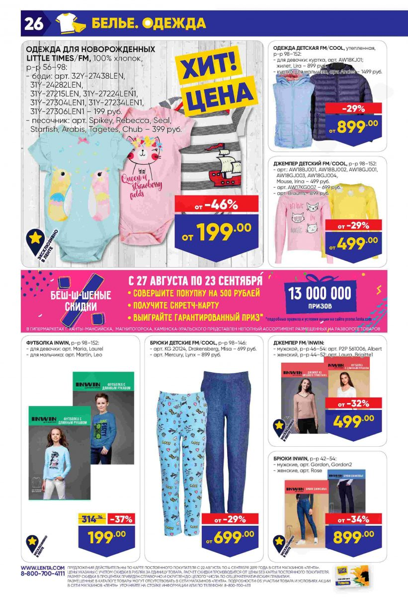 Каталог гипермаркетов ЛЕНТА 22.08-04.09.2019 стр. - 0026