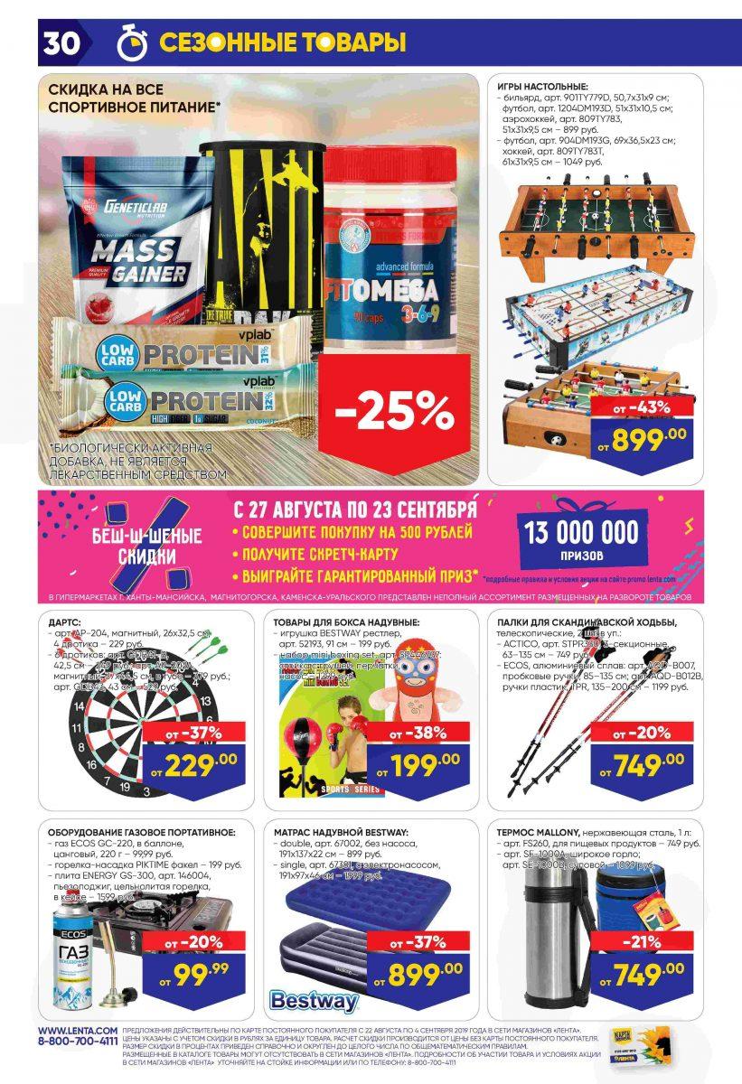 Каталог гипермаркетов ЛЕНТА 22.08-04.09.2019 стр. - 0030