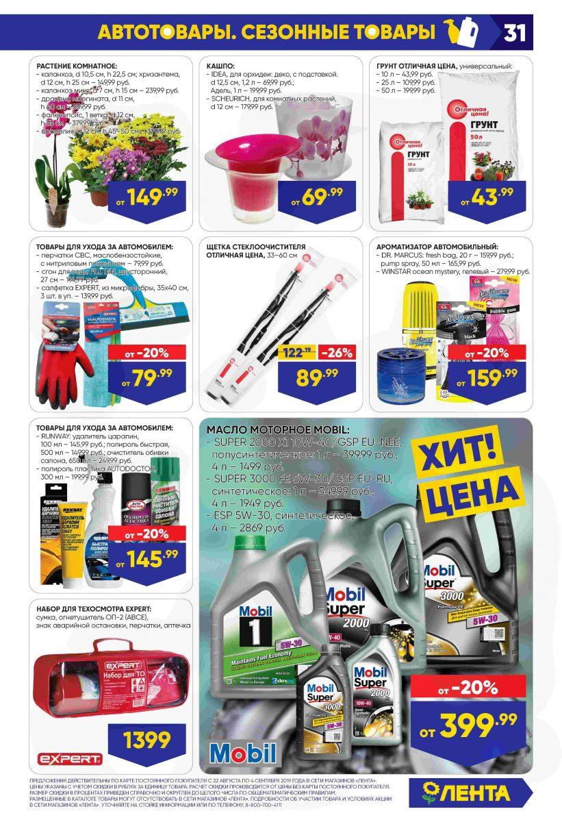 Каталог гипермаркетов ЛЕНТА 22.08-04.09.2019 стр. - 0031