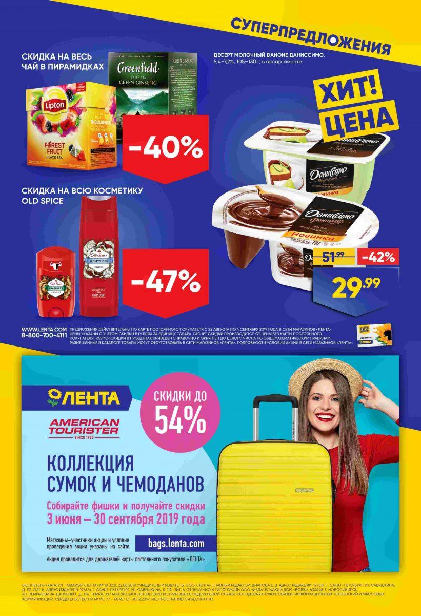 Каталог гипермаркетов ЛЕНТА 22.08-04.09.2019 стр. - 0032