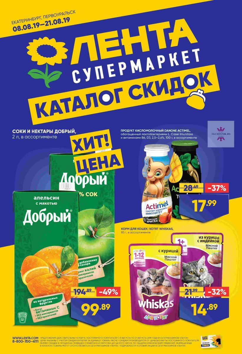 Каталог супермаркетов Лента 08-21.08.2019 стр. - 0001