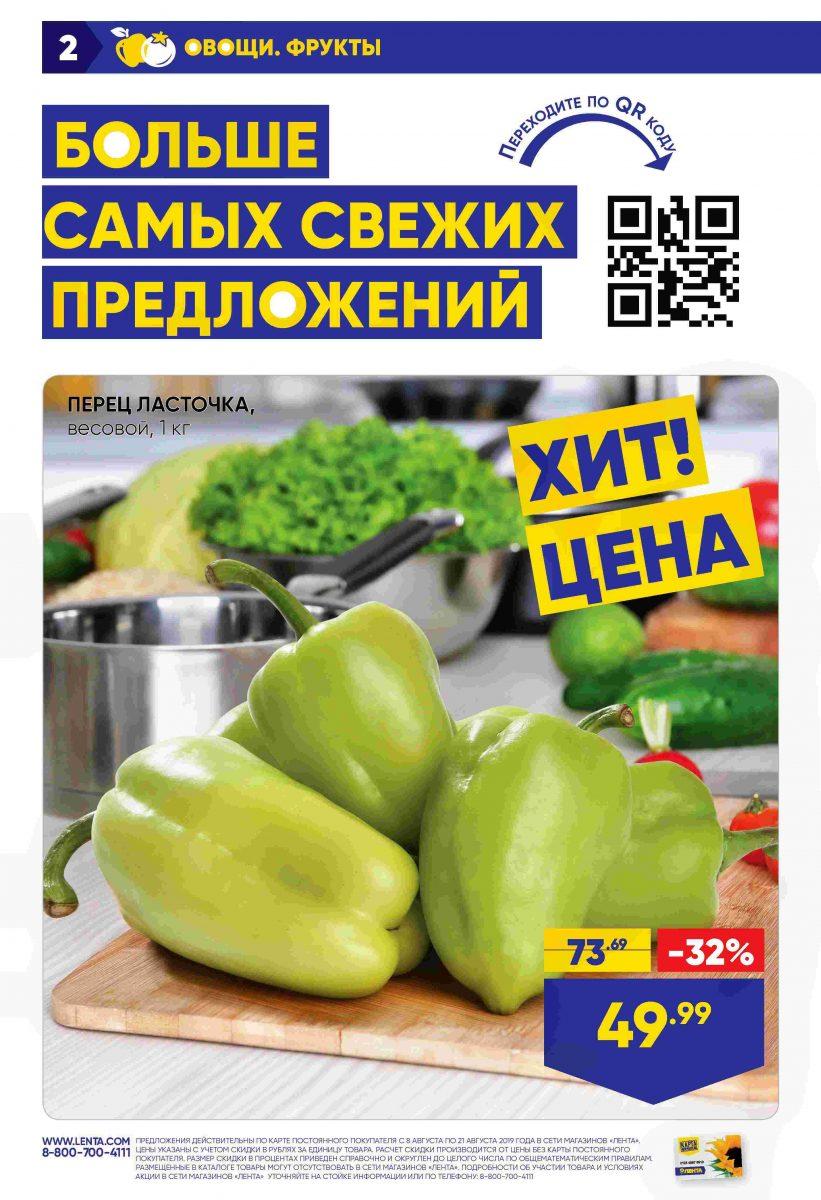 Каталог супермаркетов Лента 08-21.08.2019 стр. - 0002