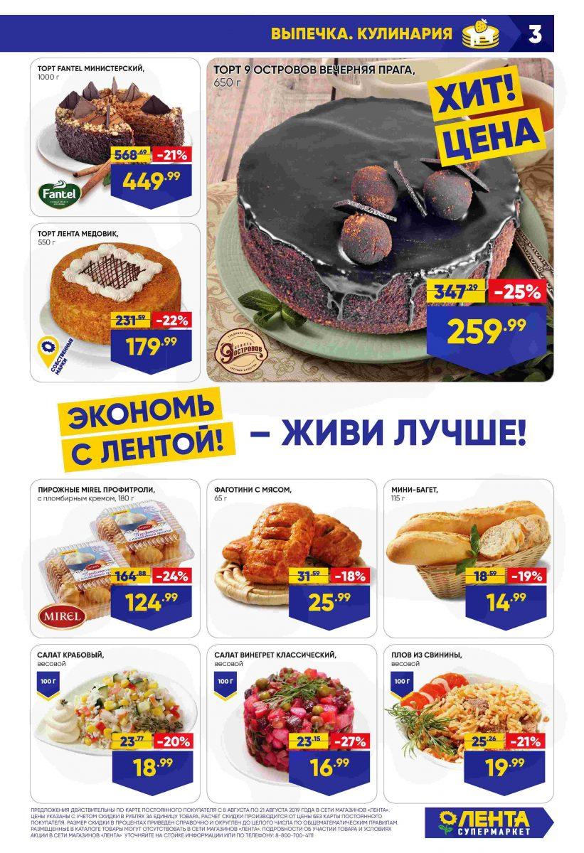 Каталог супермаркетов Лента 08-21.08.2019 стр. - 0003