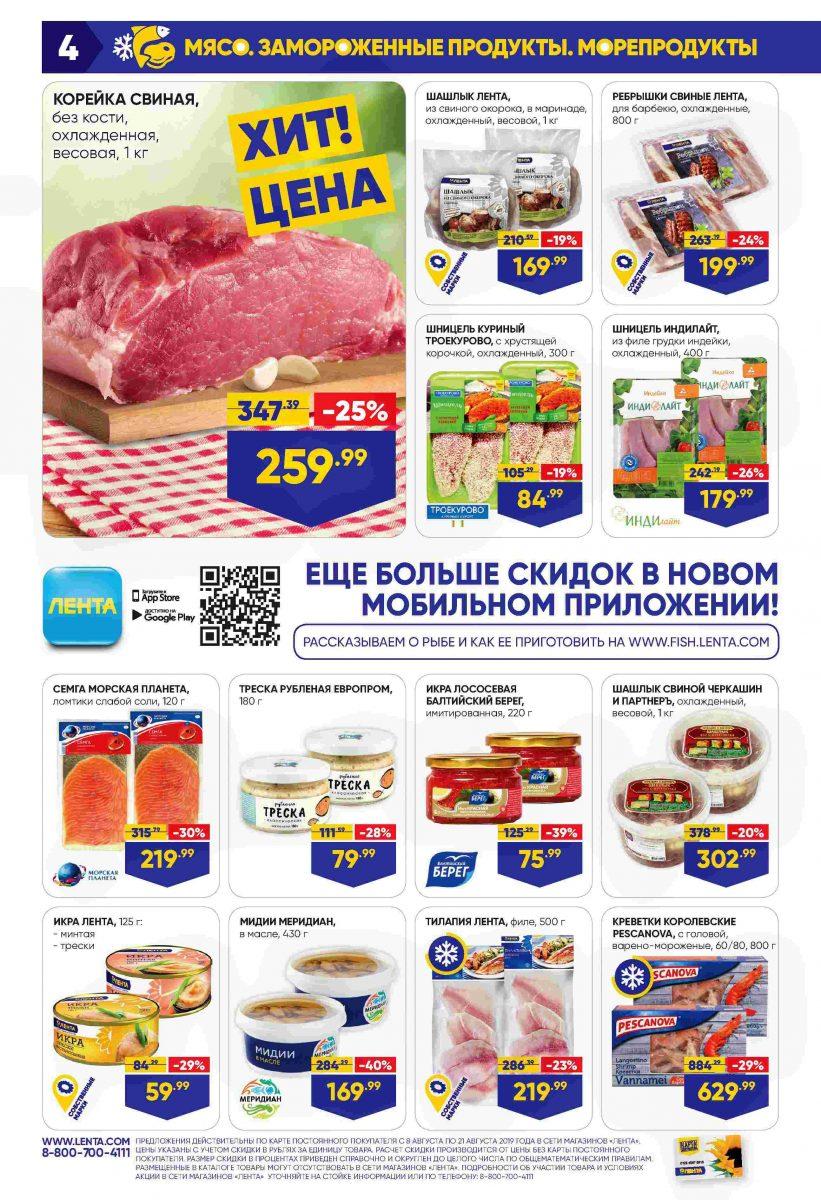 Каталог супермаркетов Лента 08-21.08.2019 стр. - 0004