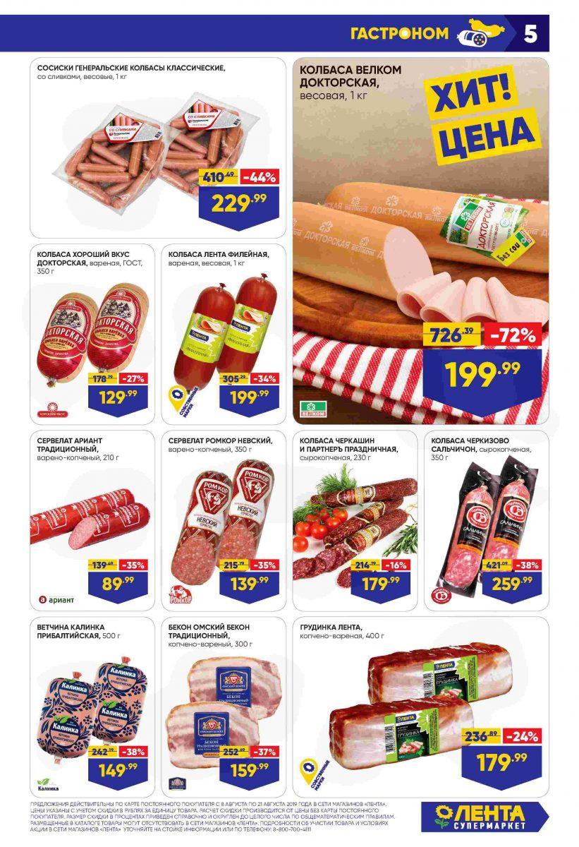 Каталог супермаркетов Лента 08-21.08.2019 стр. - 0005