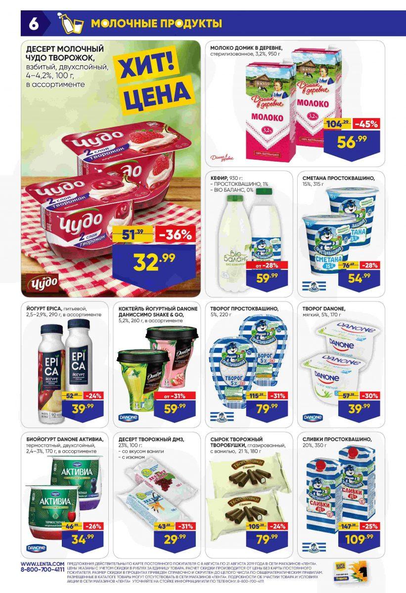 Каталог супермаркетов Лента 08-21.08.2019 стр. - 0006