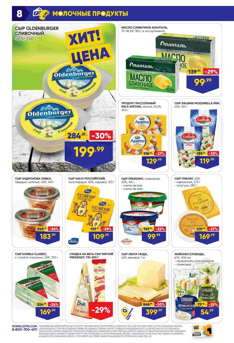 Каталог супермаркетов Лента 08-21.08.2019 стр. - 0008