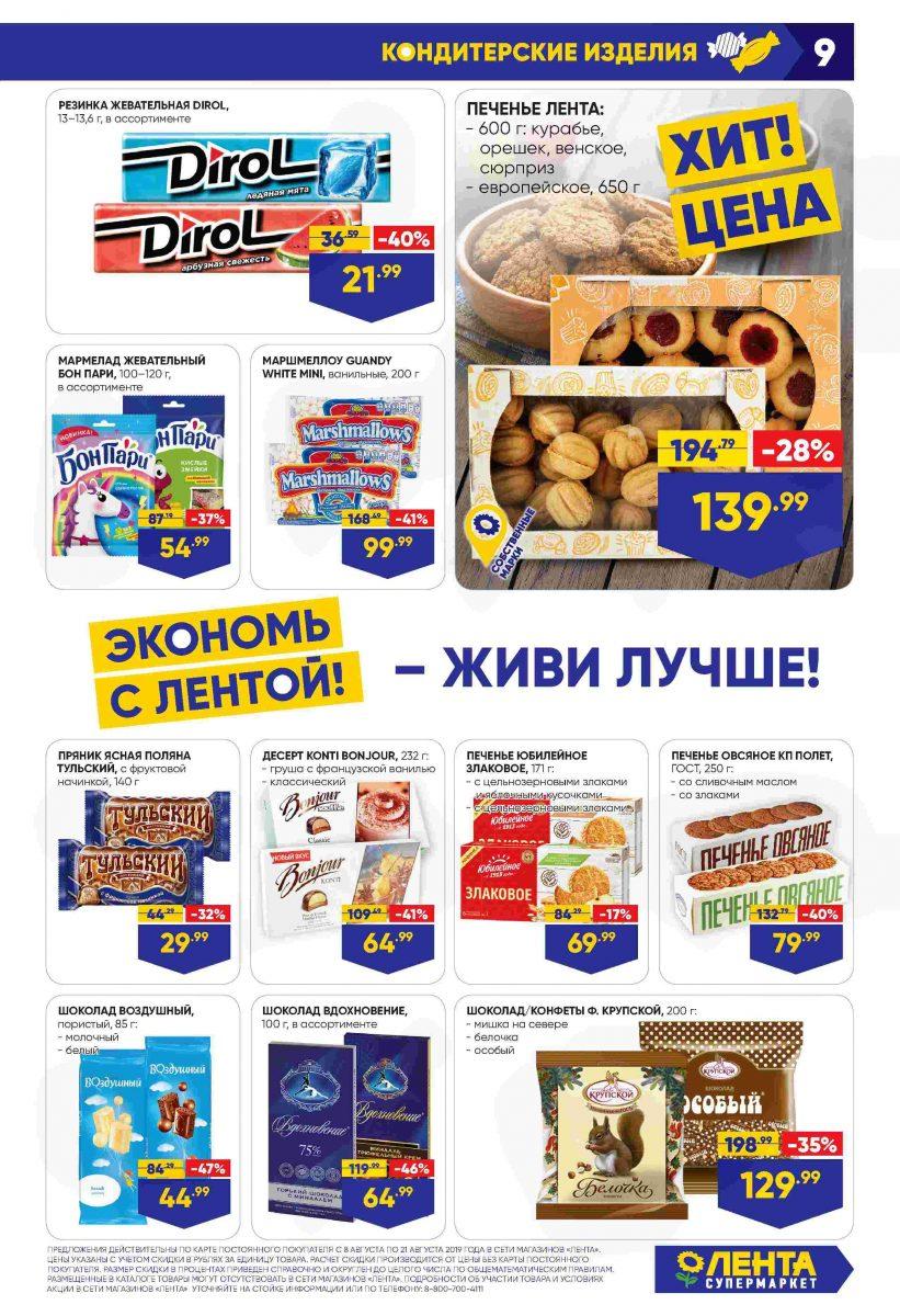 Каталог супермаркетов Лента 08-21.08.2019 стр. - 0009
