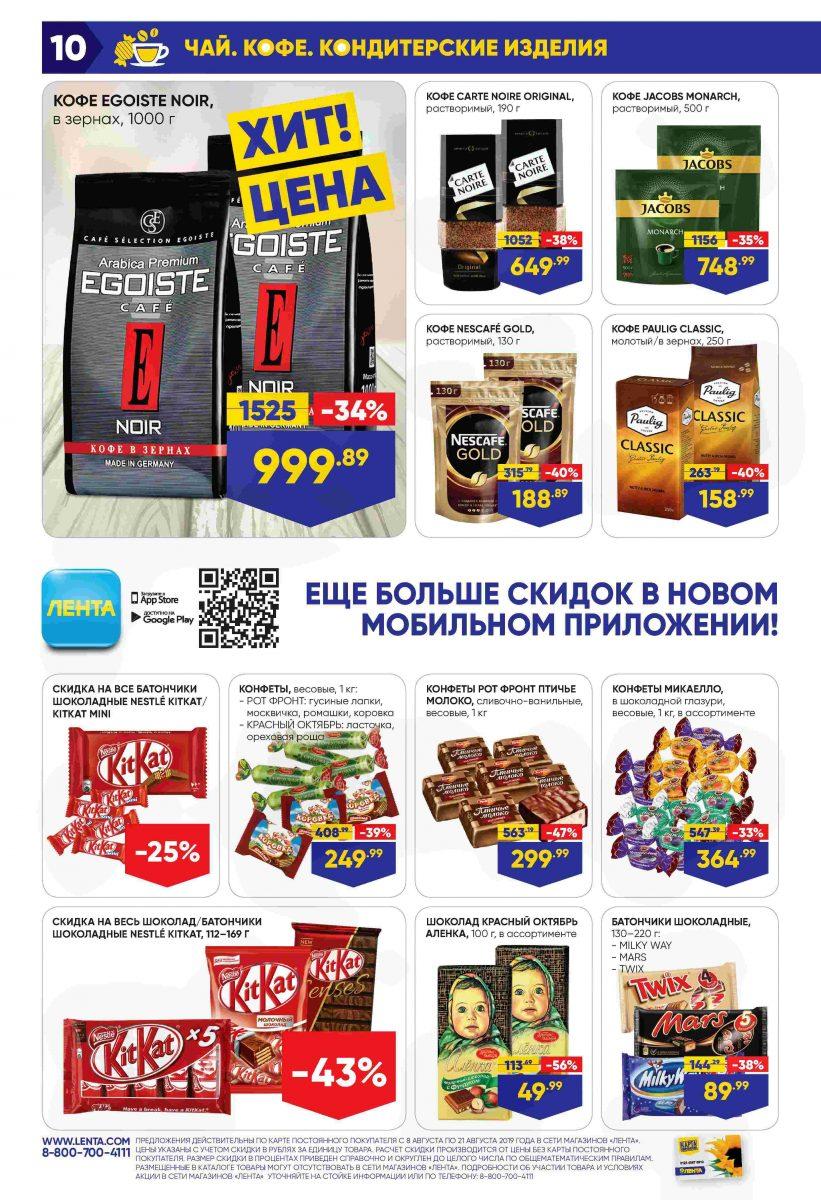 Каталог супермаркетов Лента 08-21.08.2019 стр. - 0010