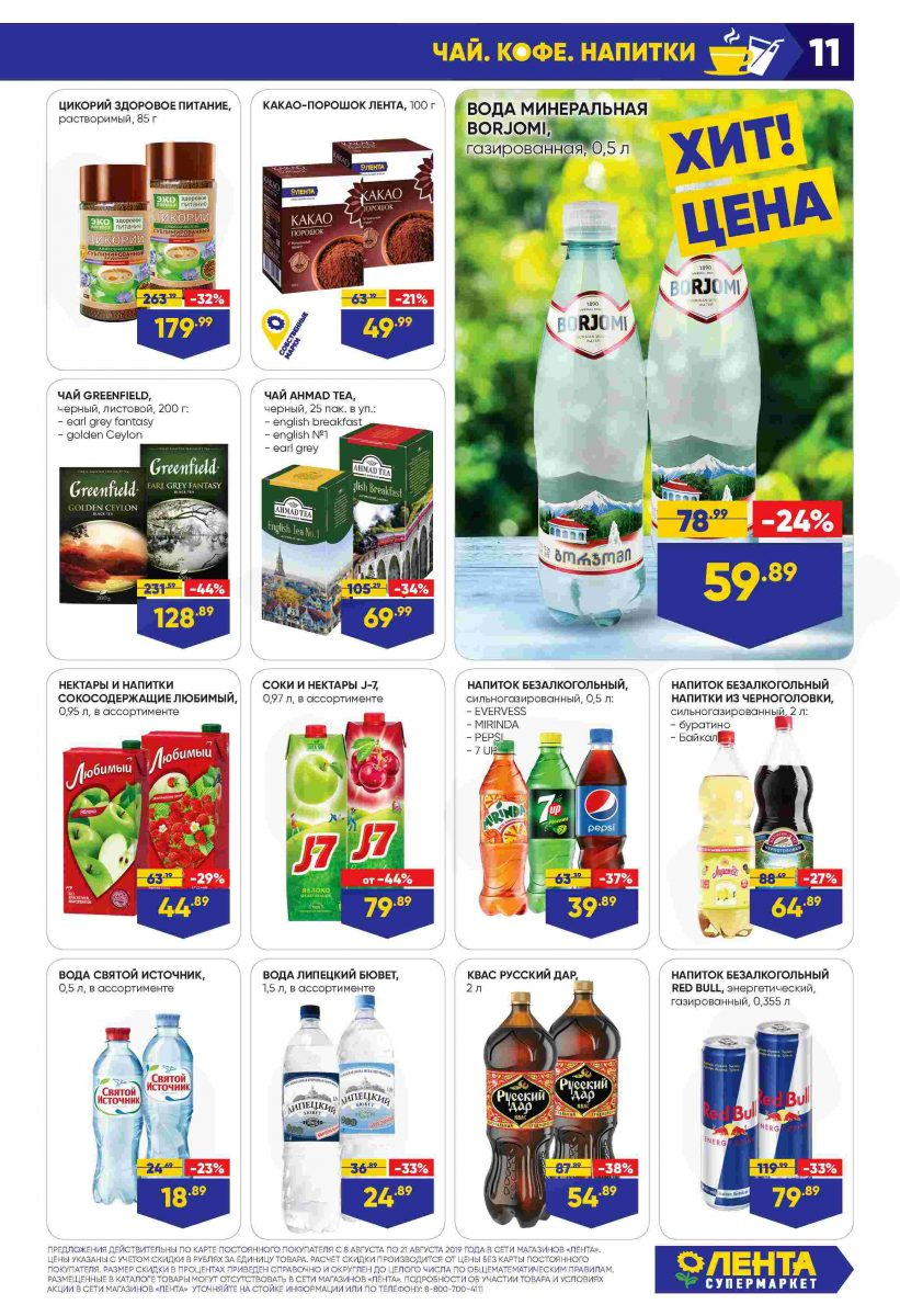 Каталог супермаркетов Лента 08-21.08.2019 стр. - 0011