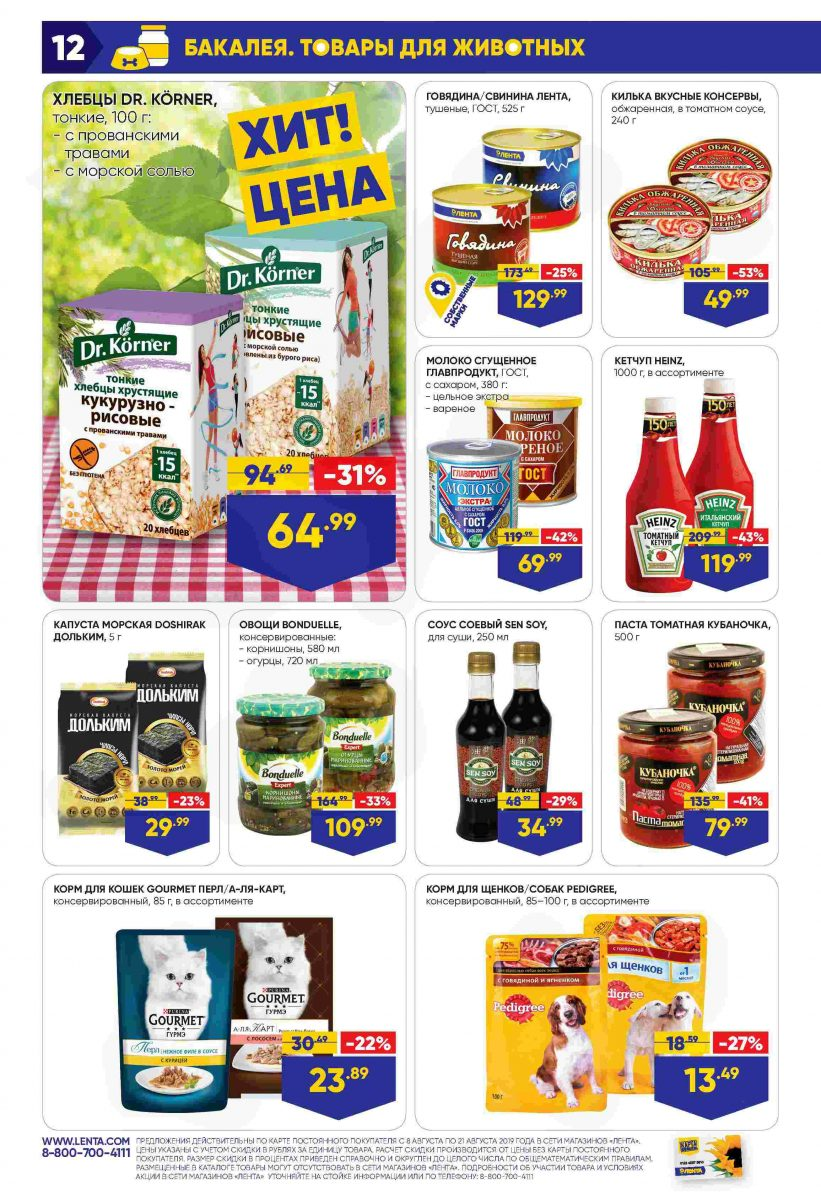 Каталог супермаркетов Лента 08-21.08.2019 стр. - 0012