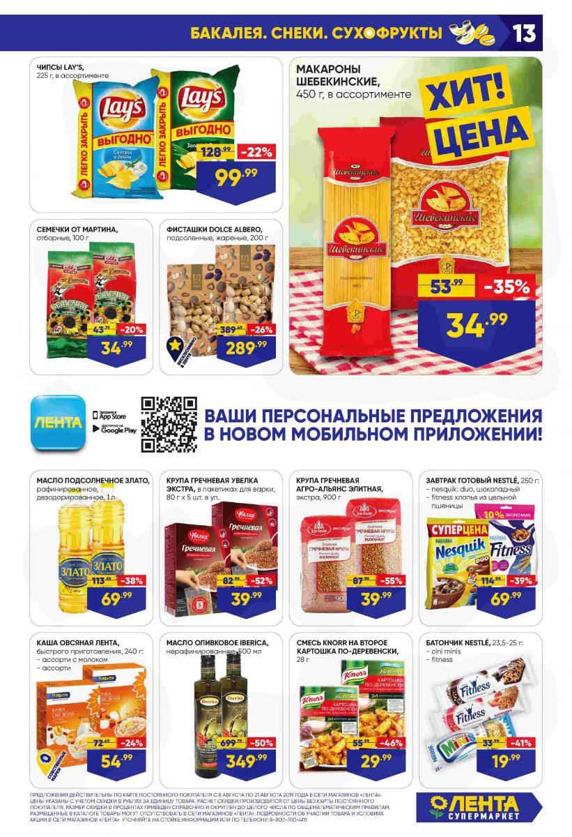 Каталог супермаркетов Лента 08-21.08.2019 стр. - 0013