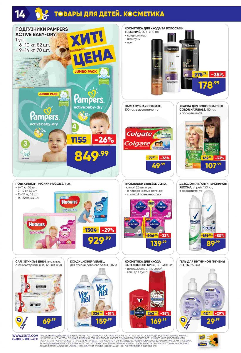 Каталог супермаркетов Лента 08-21.08.2019 стр. - 0014
