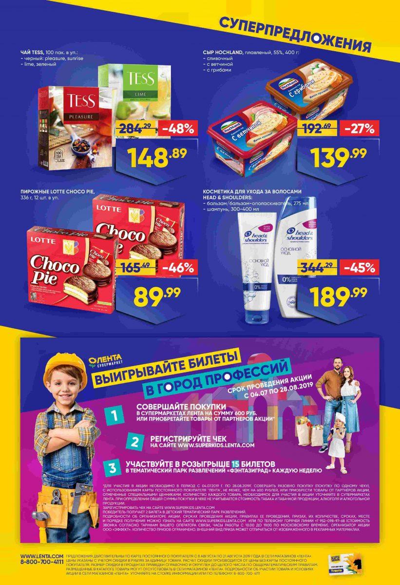 Каталог супермаркетов Лента 08-21.08.2019 стр. - 0016