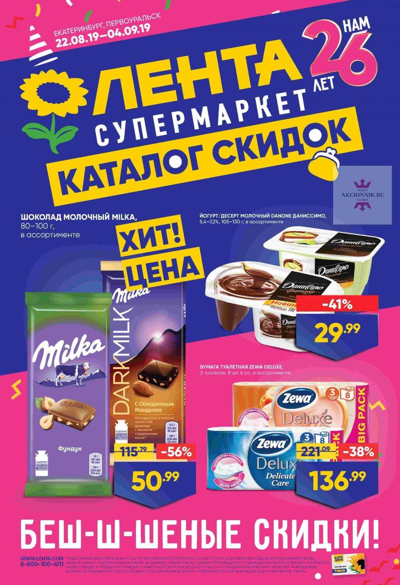 Каталог супермаркетов Лента 22.08.-04.09.2019 стр. - 0001