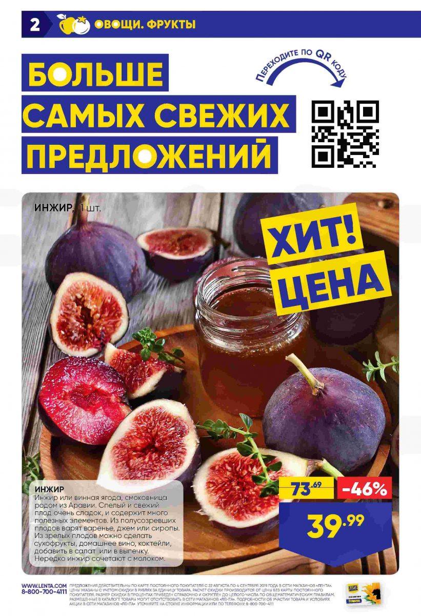 Каталог супермаркетов Лента 22.08.-04.09.2019 стр. - 0002