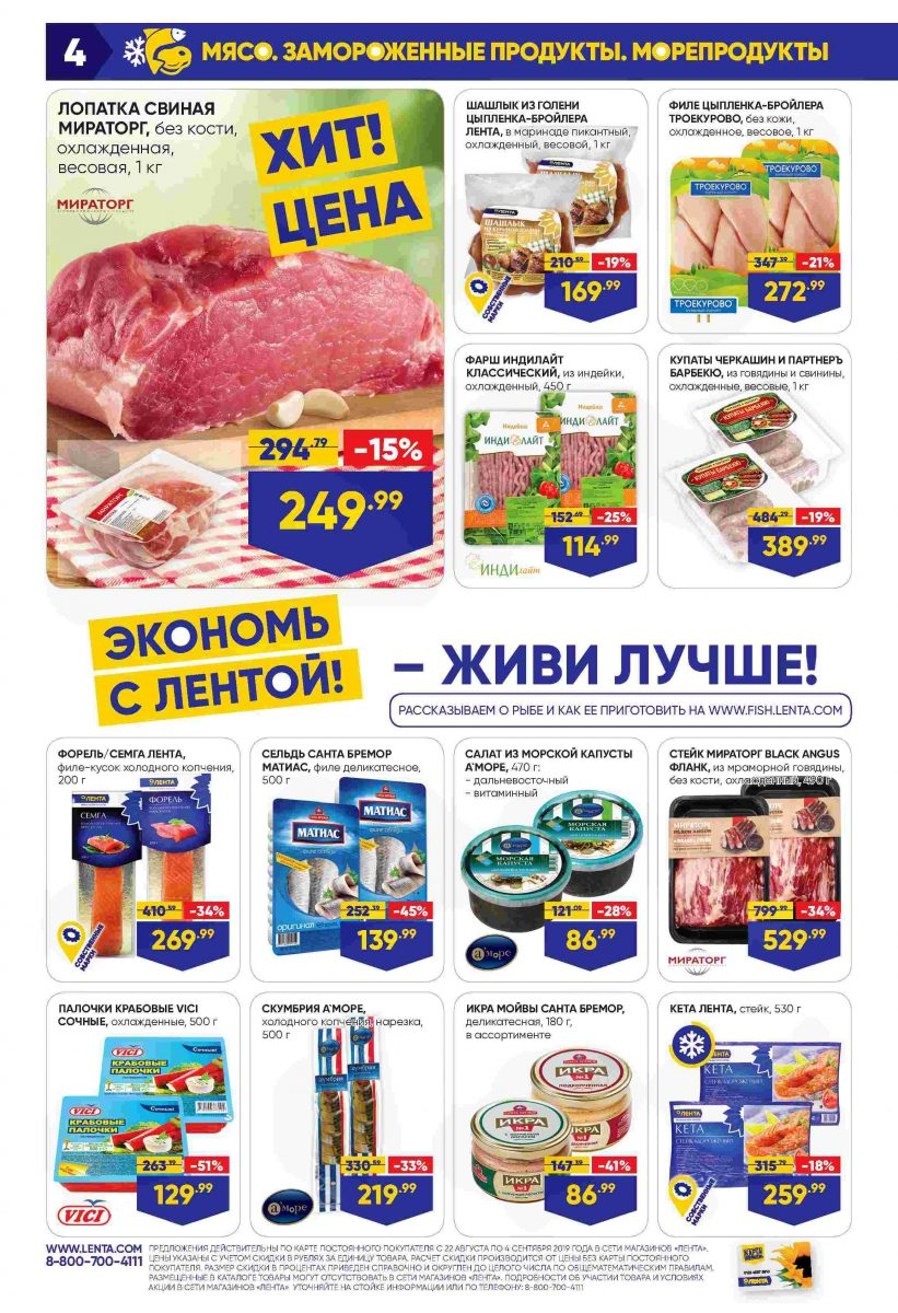 Каталог супермаркетов Лента 22.08.-04.09.2019 стр. - 0004