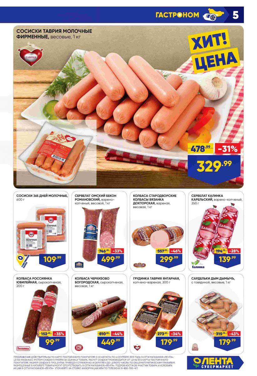 Каталог супермаркетов Лента 22.08.-04.09.2019 стр. - 0005