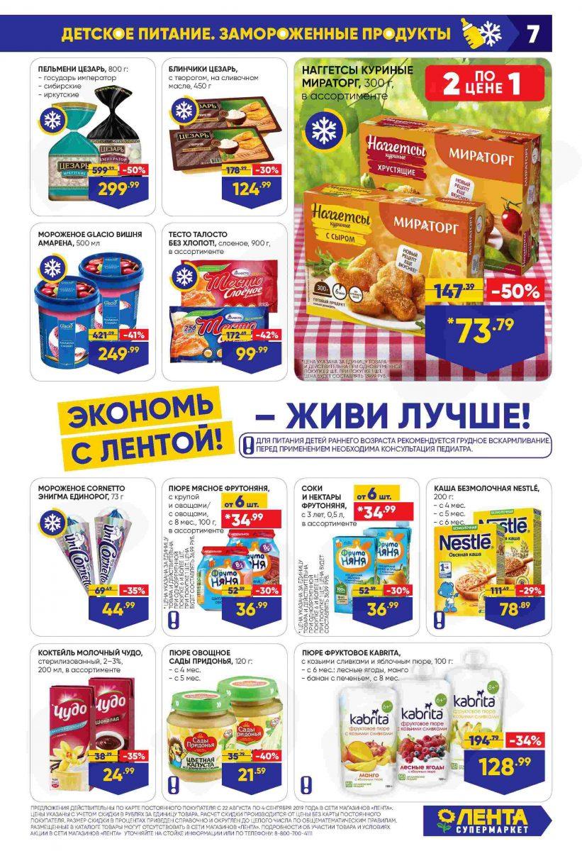 Каталог супермаркетов Лента 22.08.-04.09.2019 стр. - 0007