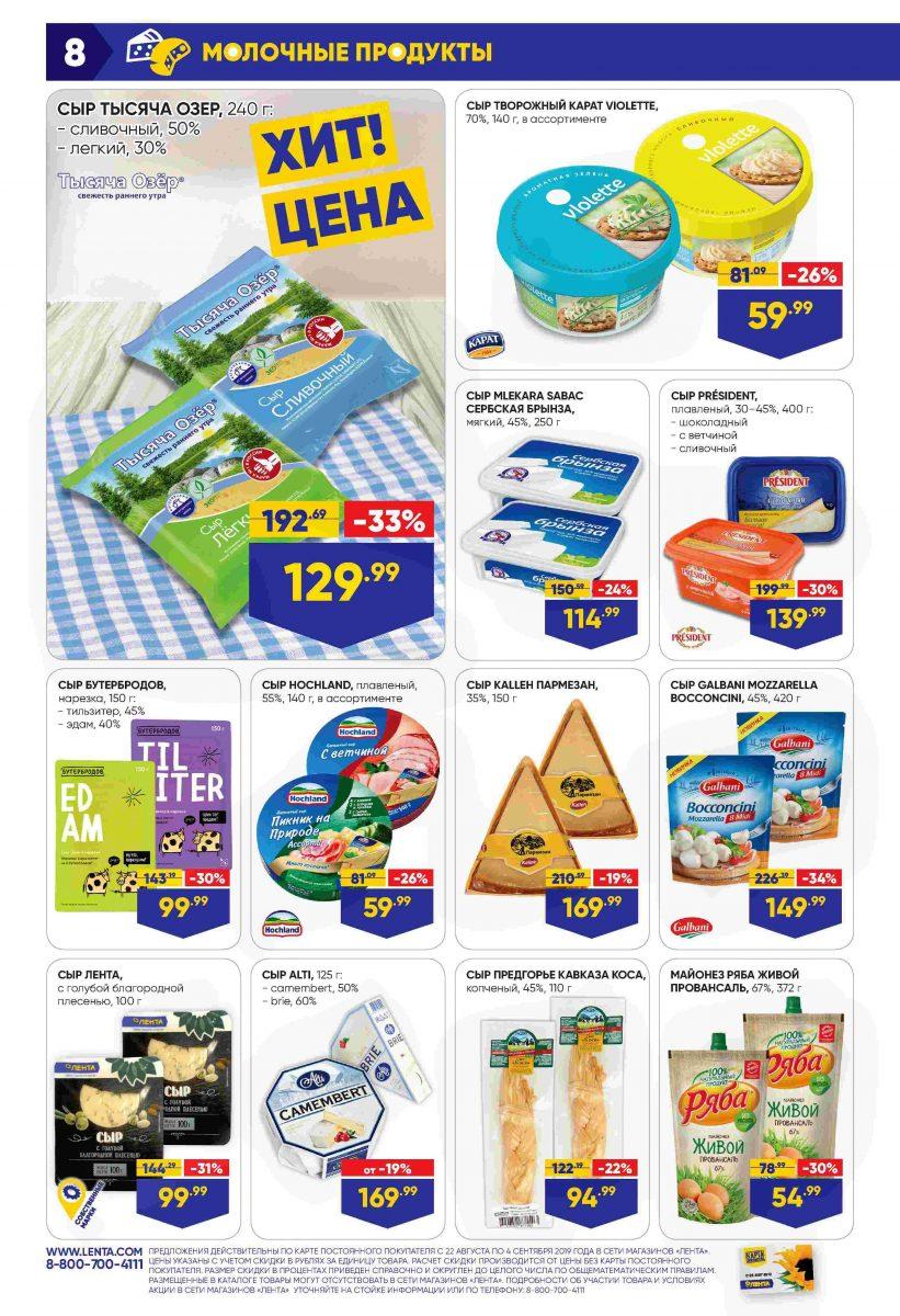 Каталог супермаркетов Лента 22.08.-04.09.2019 стр. - 0008