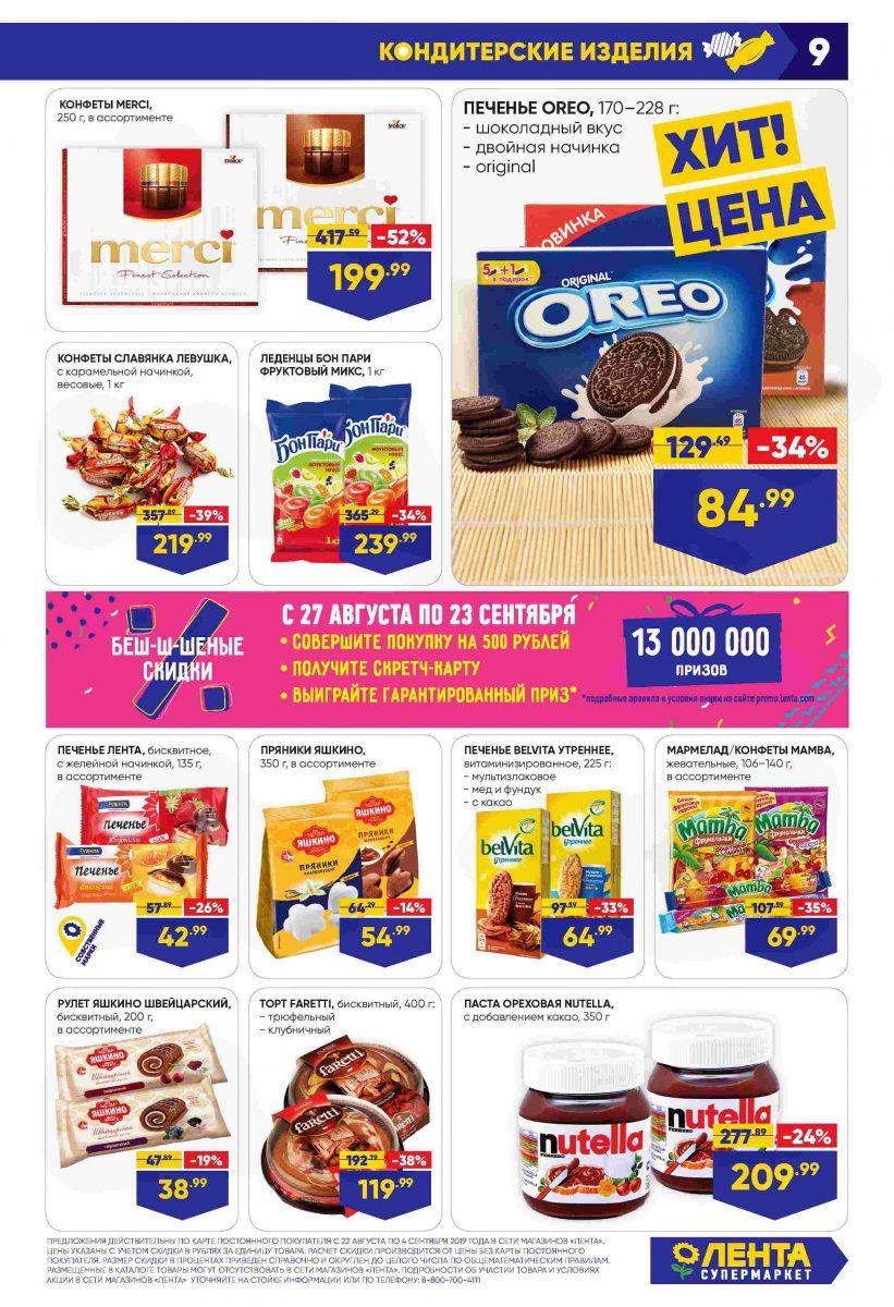 Каталог супермаркетов Лента 22.08.-04.09.2019 стр. - 0009
