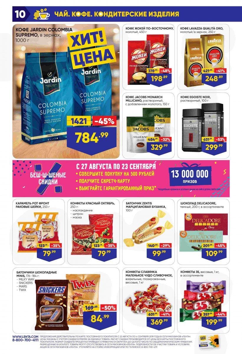 Каталог супермаркетов Лента 22.08.-04.09.2019 стр. - 0010
