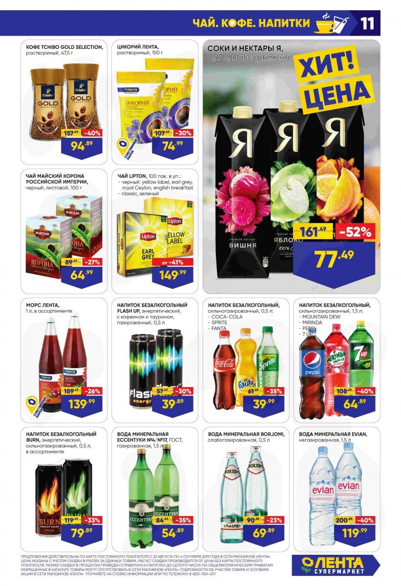 Каталог супермаркетов Лента 22.08.-04.09.2019 стр. - 0011